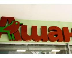 Auchan Ucraina